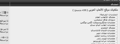منتديات موقع الالعاب العربي اصبحت ارشيفا !