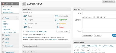 wordpress-2_7-dashbord